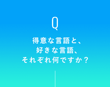 得意な言語と、好きな言語、それぞれ何ですか?